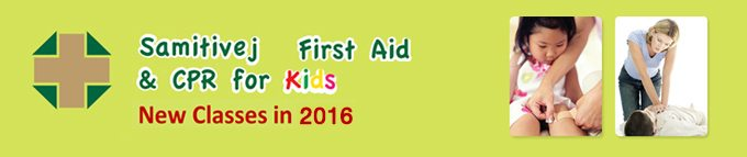 firstAid_2016