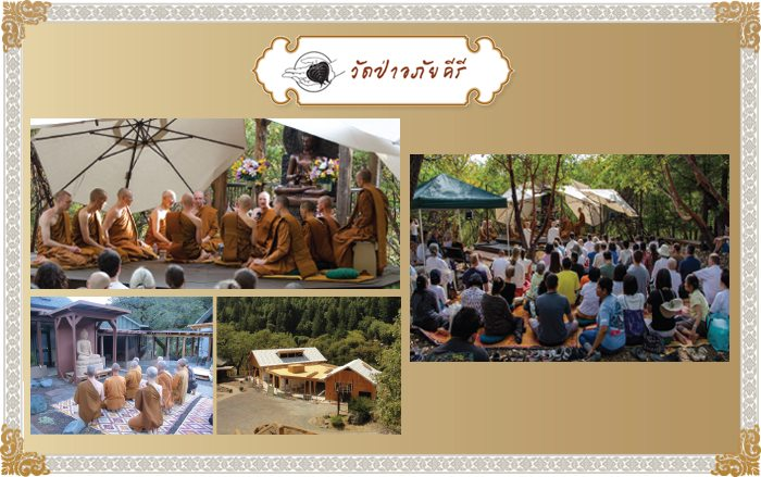 Apaikreeree-temple-2015