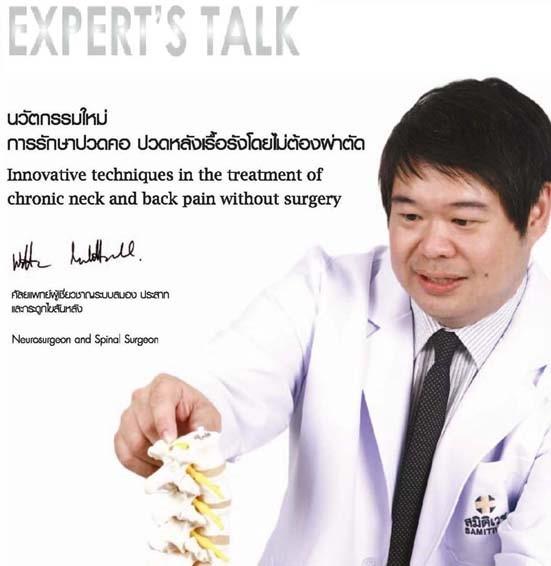 นวัตกรรมใหม่ การรักษาปวดคอ ปวดหลังเรื้อรังโดยไม่ต้องผ่าตัด