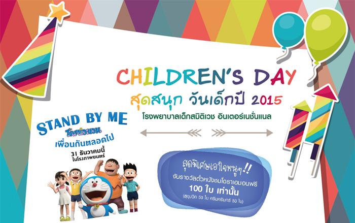ChildrensDay2015