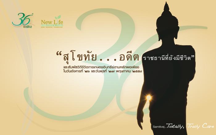 Sukhothai-makemarit