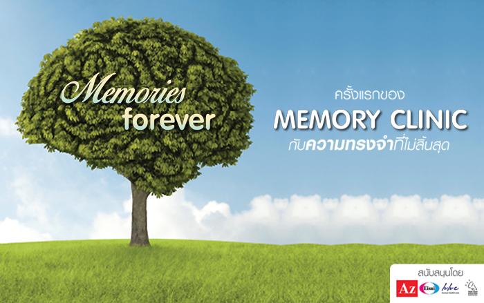 memory-clinic
