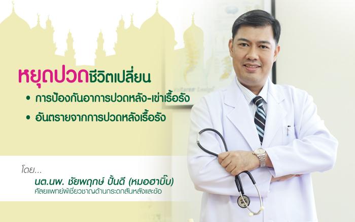 spine-Dr-Chaiyapreak