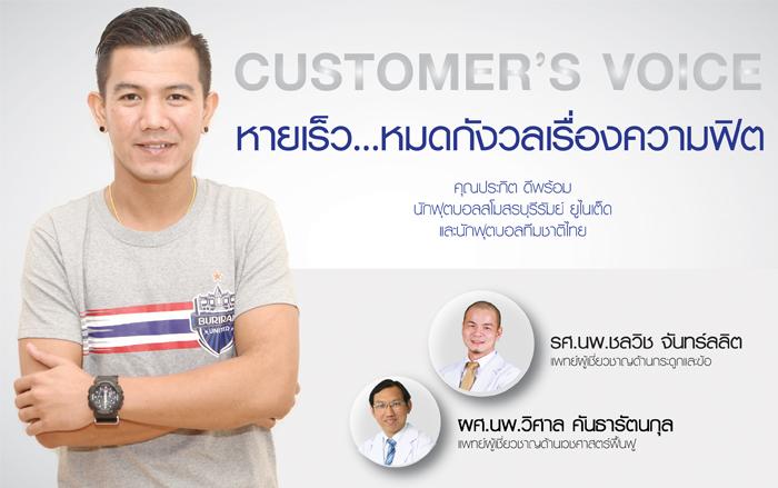 customer-voice