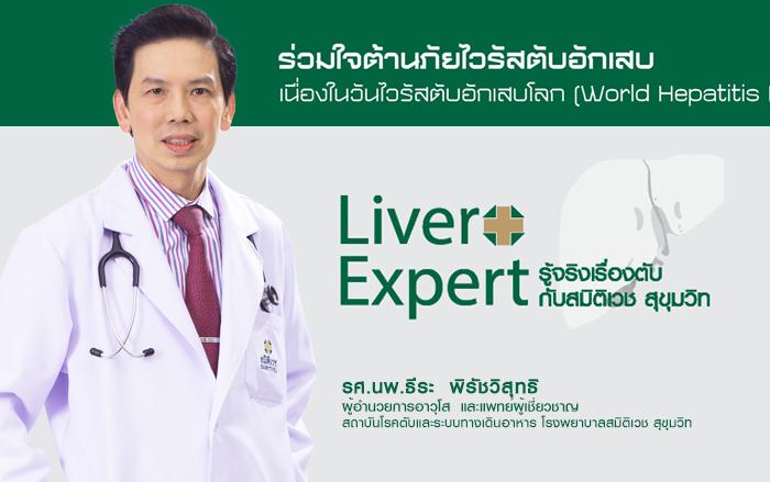 liverExpert-t