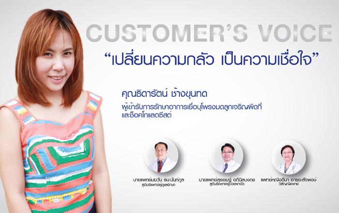 Customer-Voice-KhunThidarat