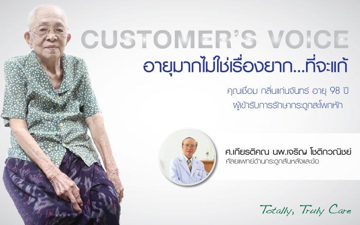 Customervoice-27082015