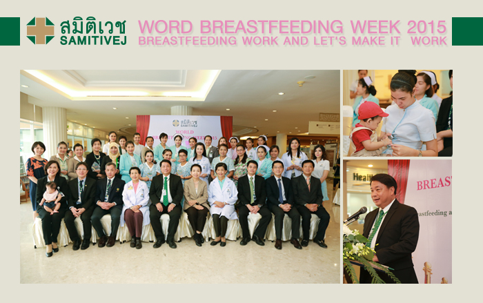WorldBreast-Banner