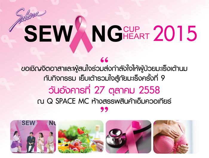 sewing-sabina