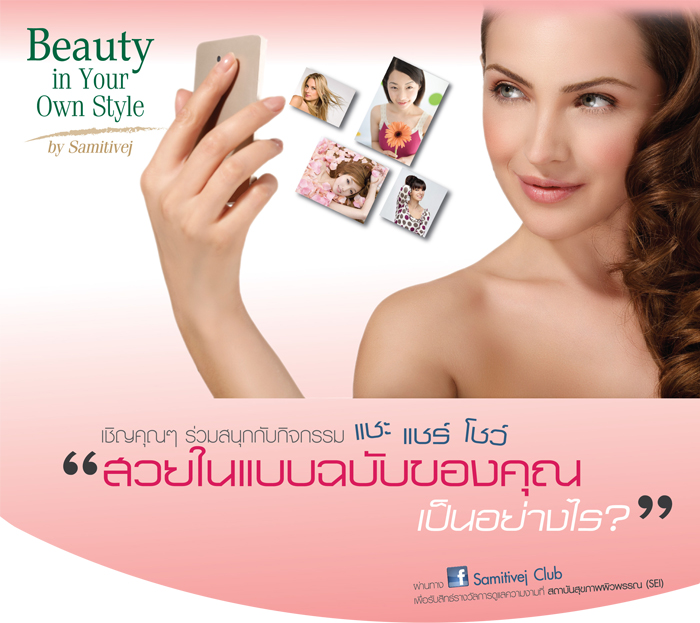 Beauty-OwnStyle