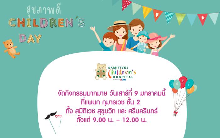 childrenday2016