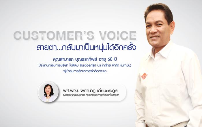 customervoice