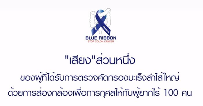 testimonial-blue-ribbon-2