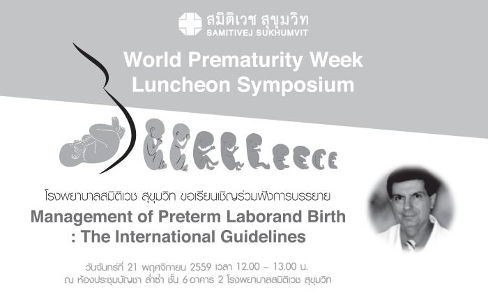 Seminar-World-Prematurity-week