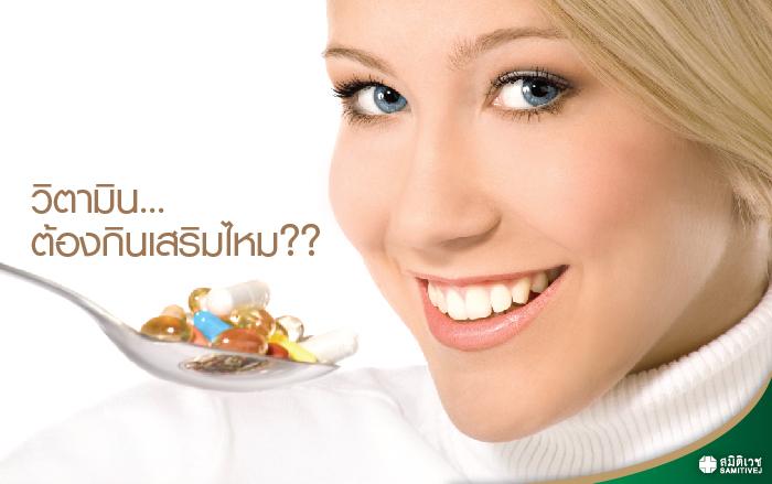 วิตามิน...ต้องกินเสริมไหม-01.jpg
