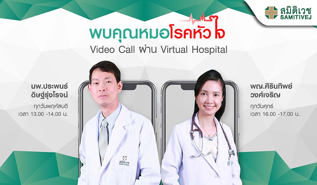 Virtual Hospital