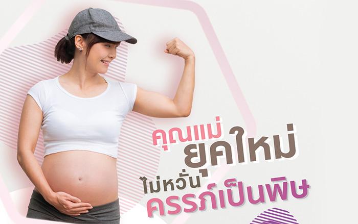 ครรภ์ครรภ์เป็นพิษ