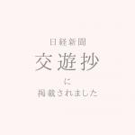 日本経済新聞「交遊抄」に南宏尚先生が紹介されました